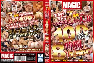 MZQ-059 Thanks To You, Weve Made It To Our 7th Anniversary!!!!! 100 Naughty Married Woman Babes Get