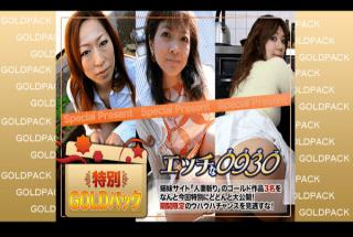 H0930 ki170715 Married woman work Gold pack 20 years old