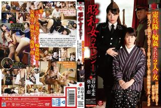 HBAD-403 Elegy Of A Showa Woman 2 Ladies Gang Bang Fucked By The Military Police A Secret Policewoma