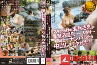 KIL-015 Studio Prestige - Hot Young Wife By Herself in Mixed Onsen... Picking Up Girls Naked and Giv