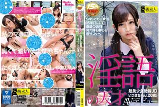 SABA-327 - An Abusive Genius Super Beautiful Girl Absolute JD Itsuki Chan 20 AV Debut - S Kyuu Shiro