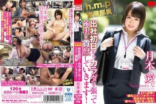 HODV-21248 - [Hmp Sales Staff] I Will Contribute My Company To The Company From The First Day Of Com