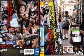 SadisticVillage SVDVD-546 A Molester Gropes A Schoolgirl On The Bus Ride Home, Threatening To Rape H