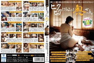 Plum PUW-020 Im glad you are! Wife [Chapter X 10] Ripe beautiful women who bloomed horny flowers 10