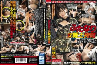 DBVB-013 Hermaphrodite Female Soldier Silliness FILE 001 A Cruel Sexual Execution Table Hime Hisaki