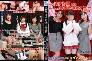 PARATHD-2970 Real Talk Masturbation Complete Edition These Ladies Are Publicly Showing How Modern Ra