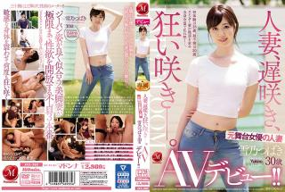JUL-303 This Late-Blooming Married Woman Is Blossoming Like Crazy A Former Stage Actress Married Wom