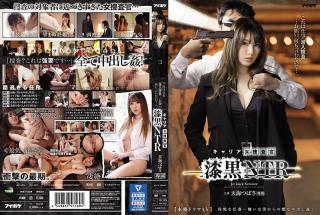 IPX-537 I'm On A Job An Undercover Investigation, So Please, Don't Tell Anyone... A Career Female De