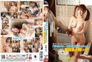 GG-092 The Big Tits Neice Who Shows Off Her Grown-Up body To Her Uncle When She Meets Him After A Fe