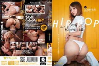 FSDSS-151 Studio Faleno HIPPOP Ass Lover, Ultimate-ism Ayaka Tomoda