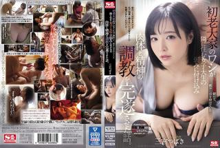 SSNI-984 Studio S1 NO.1 STYLE  She's Been My Tenant For 3 Years, 123 Days - The Story Of How A Lecherous Old Landlord Fucked The College Girl Who Lived Next Door - Breaking In A Young Slut. Tsubaki Sannomiya