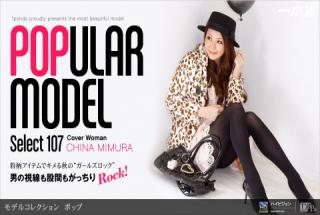 1pondo 093011_185 China Mimura Model Collection select ... 107 Pop