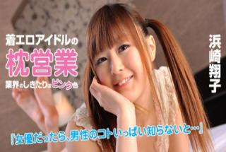 Shouko Hamasaki: An idol's Erotic Strategy to Get Deals Done