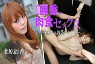 Reika Kitahara: The married woman is a maneater