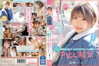 CAWD-189 Studio kawaii  Round And Cute! The 2nd AV Appearance With An Older Man Of Makoto Tsugumi, A Super Boyish Beautiful Girl With Big Tits Who Works At A Used Clothing Store! Maid Cosplay! POV! A First Experience That Will Make You Love Sex Even More! Creampies Unleashed Special