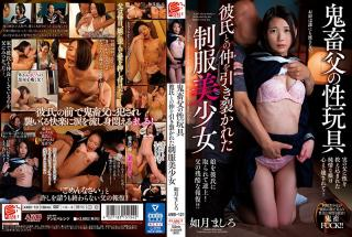 AMBI-121  Studio Planet  AMBI-121 Devil Father'S Sex Toys Mashiro Kisaragi, A Beautiful Girl In Uniform Torn Up With Her Boyfriend
