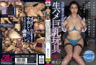 PFES-002 Studio Fitch  I Ordered An Escort Who Doesn't Allow Penetrative Sex, And My Quiet, Plane Jane Coworker Appeared At The Door! Starting Today This Women Is My Big Titty Raw Sex Toy Hikari Sena