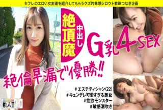 Hame-chan. [483SGK-018] [Pursuit Creampie 4SEX] [Natural G Breast Esthetician] [Completed Beauty BODY] [Premature Ejaculation with Unequaled Climax devil] [Small devil that ruins a man] [Intrusion 3P personal shooting] This transcendent small devil that ruins a man Gestures, facial expressions, plenty of excitement, everything is the best of the best A genius who enjoys SEX spree like crazy with 3P from Gonzo The best work in 2021, the unofficial individual shooting award gold medal winning offe