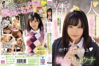 MIFD-151 Studio MOODYZ  20 Year Old Amateur Ryona Hisaka PORN DEBUT Former Popular C***d Actor Who Appeared In TV Shows And Commercials 10 Years Ago! She's Retired From Acting And Is Now A College S*****t At A Famous School!