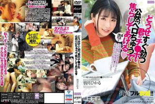ECB-144 Studio Waap Entertainment You'll Just Get Hard Again, So I'm Going To Openly French Kiss Your Dick And Make You Feel Irritated