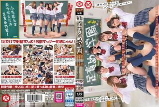 DNJR-047 Studio Dog/Daydreamers  Youthful Foot Academy Going Crazy From Feet That Smell Like The Ripe Sour Scent Of Youth