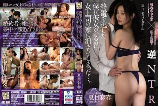 ADN-305 Studio Attackers  I Stayed At My Female Boss's House After Missing The Train Even Though I Have A Girlfriend... Iroha Natsume