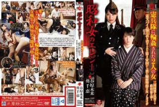 Hibino HBAD-403 A woman fighter Naomi and a wicked politicians wife talking about the secret of her