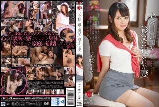 Hibino HBAD-313 Kanna Misaki Wife Violated By Her Father-In-Law Right In Front Of Her Husband
