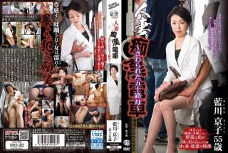 Center Village iro-020 Kyoko Aikawa Married Woman Molesters Train ~The Groped Mother in Her 50s
