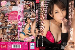 Bi CJOD-093 FHD Nori Kawanami Tongue Down With A Tongue And Beckoned Into A Guppogoppo Kimshaft Love