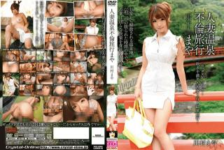 Crystal Eizou MADM-035 Mayor Kawamura Married wife Hot Spring Affair Travel