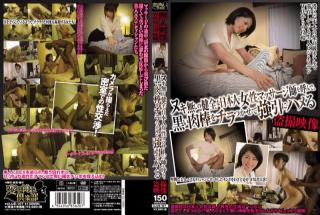 HentaiShinshiClub CLUB-107 Voyeurcam Videos Posted Of Japanese Masseuses Called And Forced Into Fuck