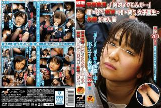 NHDTA-931 I Refuse To Cum When The Train Molester Touches Me  This Schoolgirl Tries To Resist But Sh