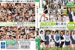 KM Produce BAZX-060 BAZOOKA Hard Working Beautiful Women Highly Select Super Class Memorial Best Col