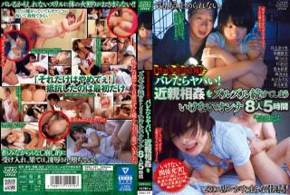 Alice Japan dvaj-183 Aoi Akane Barely Legal Dolls - Two Violated by Father-in-law