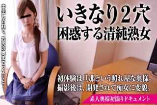 Pacopacomama 031516_051 Junko Yamane 38 years old who is a deceitful man whose first man is now his