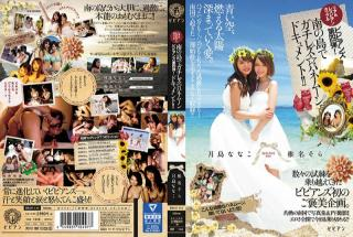 BBAN-111 Real Lesbian Series Couple No.4! Lesbian On A Tropical Island A Honeymoon Documentary!! - B