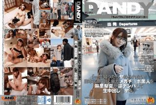 DANDY-539 Rika Mari Know When Not Me Ya Once!Do Came Megachi Port Blacks The Mari Nashinatsu Reverse