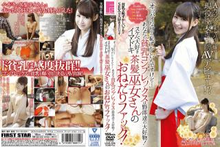 First Star LOVE-335 Hinano Momose has a complex about her small breasts, but the guys love them! Thi