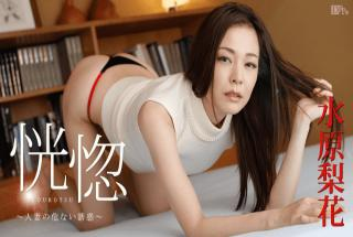 Caribbeancom 010617-344 Rinka Mizuhara Ecstasy the danger of a married woman