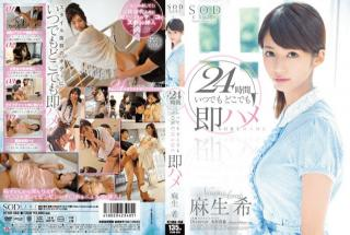 STAR-395 Nozomi Aso 24hrs Fucked Anytime Anywhere-SOD Create