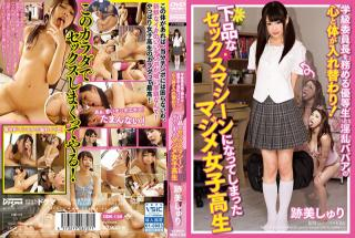 Dogma ddk-134 Shuri Atomi An Honor Student And Class President Switches Bodies With A Horny Old Lady