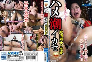 XRW-408 - A Decisive Moment Full Of Squirting Cums That Remains In AV History!Shark Tide Ejaculation