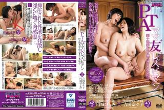 AUKG-388 PTA Mama Lesbian Series A Forty Something Wife Experiences The Pleasures Of A Woman In Adul
