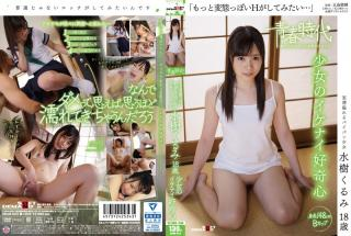 SDAB-023 - I Would Like To Have More Transformation Ish H  Mizuki Walnut 18-year-old Girl Of Naughty