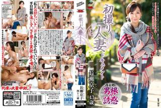 JRZD-716 First Time Filming My Affair Kyouko Nagase