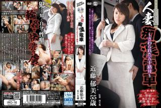 IRO-16 Married Molester Train - Touch The Age Fifty Mother-Ikumi Kondo