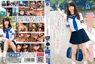 MDS-854 - Year Distant School Girls And Saddle Rolled Conceived To Hot Spring Trip Kanako Imamura