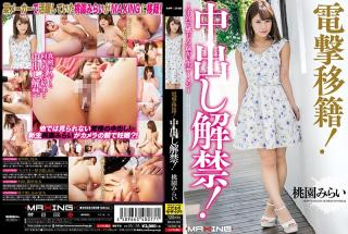 MXGS-969 Shocking Transfer! Finally Ready For A Creampie! ~She Wants Warm Cum In Her Womb~ Mirai Mom