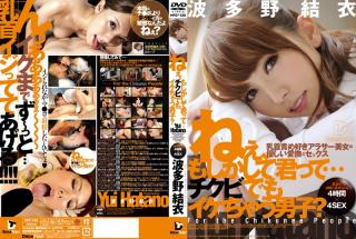 HFD-135 - Hey, Chow Did You Mean Cool In You I  Chikubi Boys? 4 Hours Yui Hatano - Dream Ticket